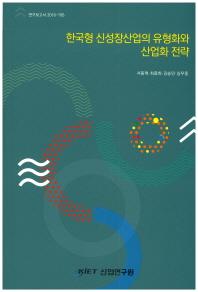 한국형 신성장산업의 유형화와 산업화 전략