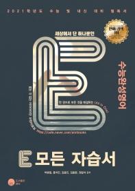 E 모든 자습서 고등 영어 수능완성(2020)(2021 수능대비)