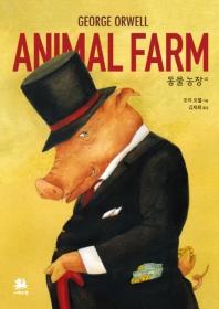 동물 농장 외