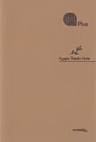 감사 Plus(베이지/PU표지)