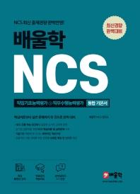 배울학 NCS 통합 기본서 직업기초능력평가+직무수행능력평가(2021)