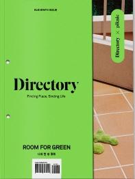 디렉토리(Directory). 11: 나의 한 평 정원(Room For Green)