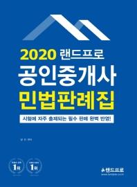 랜드프로 공인중개사 민법판례집(2020)