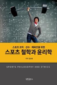 스포츠철학과 윤리학