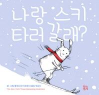 나랑 스키 타러 갈래?