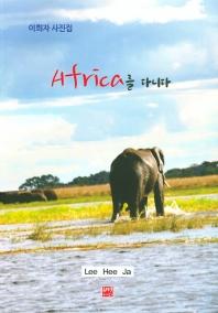 아프리카를 다니다