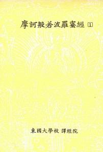 한글대장경 203 반야부22 마가반야바라밀경 1 (摩訶般若波羅蜜經 1)