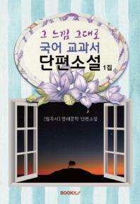 (그 느낌 그대로) 국어 교과서 단편소설 1집