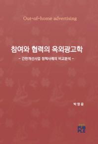 참여와 협력의 옥외광고학 (컬러판)