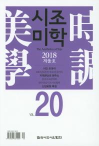 시조미학 겨울호(2018)