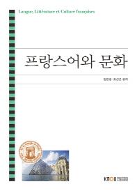 프랑스어와문화(워크북 포함)(부록포함)
