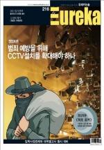 유레카논술 216호