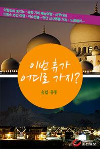 이번 휴가 어디로 가지? | 유럽·중동