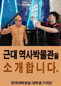 근대역사박물관을 소개합니다(한국대학방송 추천도서)