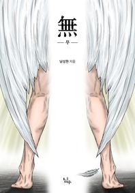 무 - 대천사의 귀환(합본)(전3권)