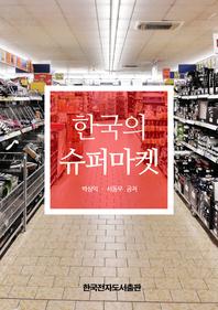 한국의 슈퍼마켓