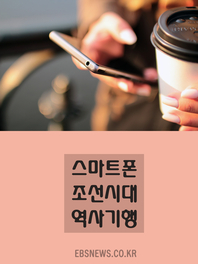 스마트폰 조선시대 역사기행(서울 여행지 추천, 정도전 집터와 피맛골, 청진동)