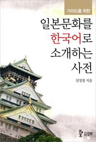 가이드를 위한 일본문화를 한국어로 소개하는 사전