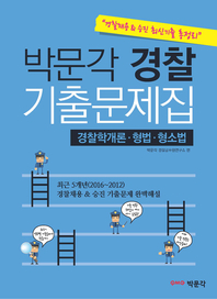 박문각 경찰 기출문제집(경찰학개론?형법?형소법): 경찰 채용, 승진 시