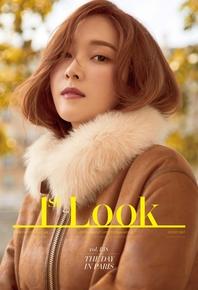 퍼스트룩(1st Look) 2017년 138호 (격주간지)
