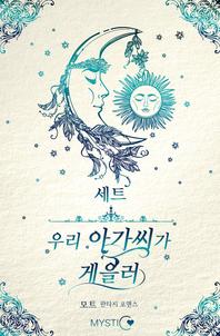 [세트]우리 아가씨가 게을러(전3권/완결)