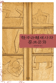 한국근현대사와 종교문화