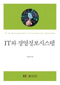 IT와 경영정보시스템