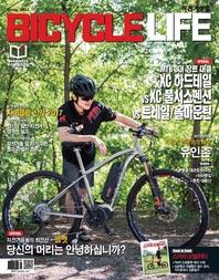 자전거생활 2017년 10월호