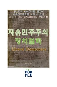 자유민주주의 정치철학, 주체사상과 연관하여