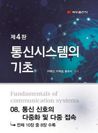 통신시스템의 기초(4판) .8