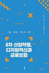 4차 산업혁명, 디지털혁신과 금융보험