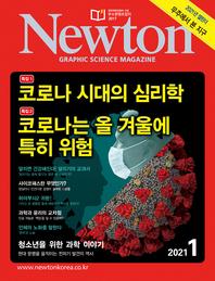 월간 뉴턴 Newton 2021년 01월호
