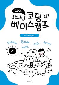 2021 Jeju Coding Basecamp - 제주코딩베이스캠프 with Django3.x