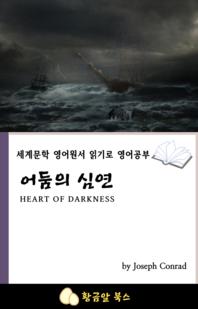세계문학 영어원서 읽기로 영어공부 어둠의 심연