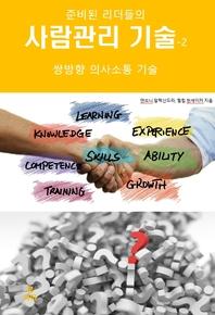 준비된 리더들의 사람관리기술-2 _쌍방향 의사소통 기술