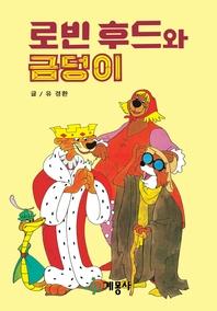 디즈니 그림 명작 : 로빈 후드와 금덩이.50