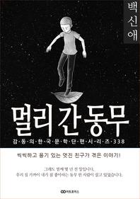 백신애 멀리 간 동무. 감동의 한국문학단편시리즈 338