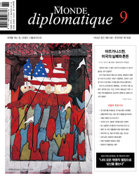 르몽드 디플로마티크 Le Monde Diplomatique 2021년 9월호