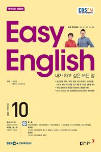EASY ENGLISH(EBS 방송교재2021년 10월)