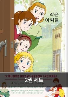 [50%▼]작은 아씨들+조의 아이들 세트