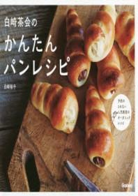 白崎茶會のかんたんパンレシピ