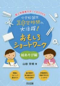 小學校圖工スキマ時間に大活躍!おもしろショ-トワ-ク 繪あそび編
