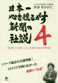 日本一心を搖るがす新聞の社說 4