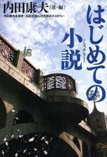 はじめての小說(ミステリ-) 內田康夫&東京.北區が選んだ氣銳のミステリ-
