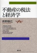 不動産の稅法と經濟學