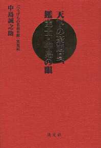 天下の茶道具,鑑定士.中島の眼 「へうげもの名品名席」實見記