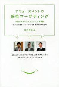 アミュ-ズメントの感性マ-ケティング エポック社社長,スノ-ピ-ク社長,松竹副社長が語る