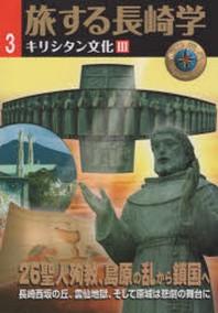 旅する長崎學 3