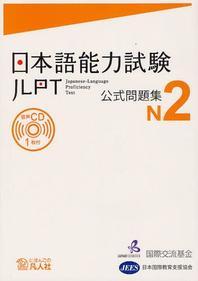 日本語能力試驗公式問題集N2