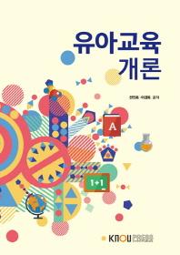유아교육개론(1학기, 워크북포함)